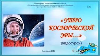 Виртуальное путешествие в космос «Утро космической эры»