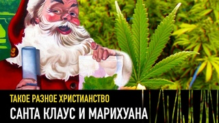 Санта Клаус и марихуана —РАЗНЫЕ ТЕЛЕГИ