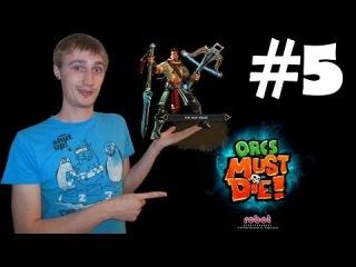 Orcs Must Die! Прохождение №5 - Эстакада- Steam