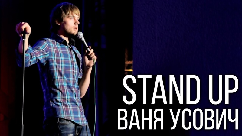 Ваня Усович Stand Up в Нижнем Тагиле 13 05 2015