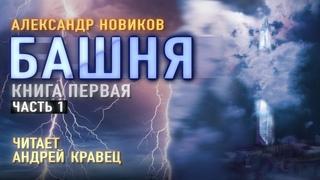 """Аудиокнига. А.Новиков """"Башня"""". Читает Андрей Кравец.Часть1."""
