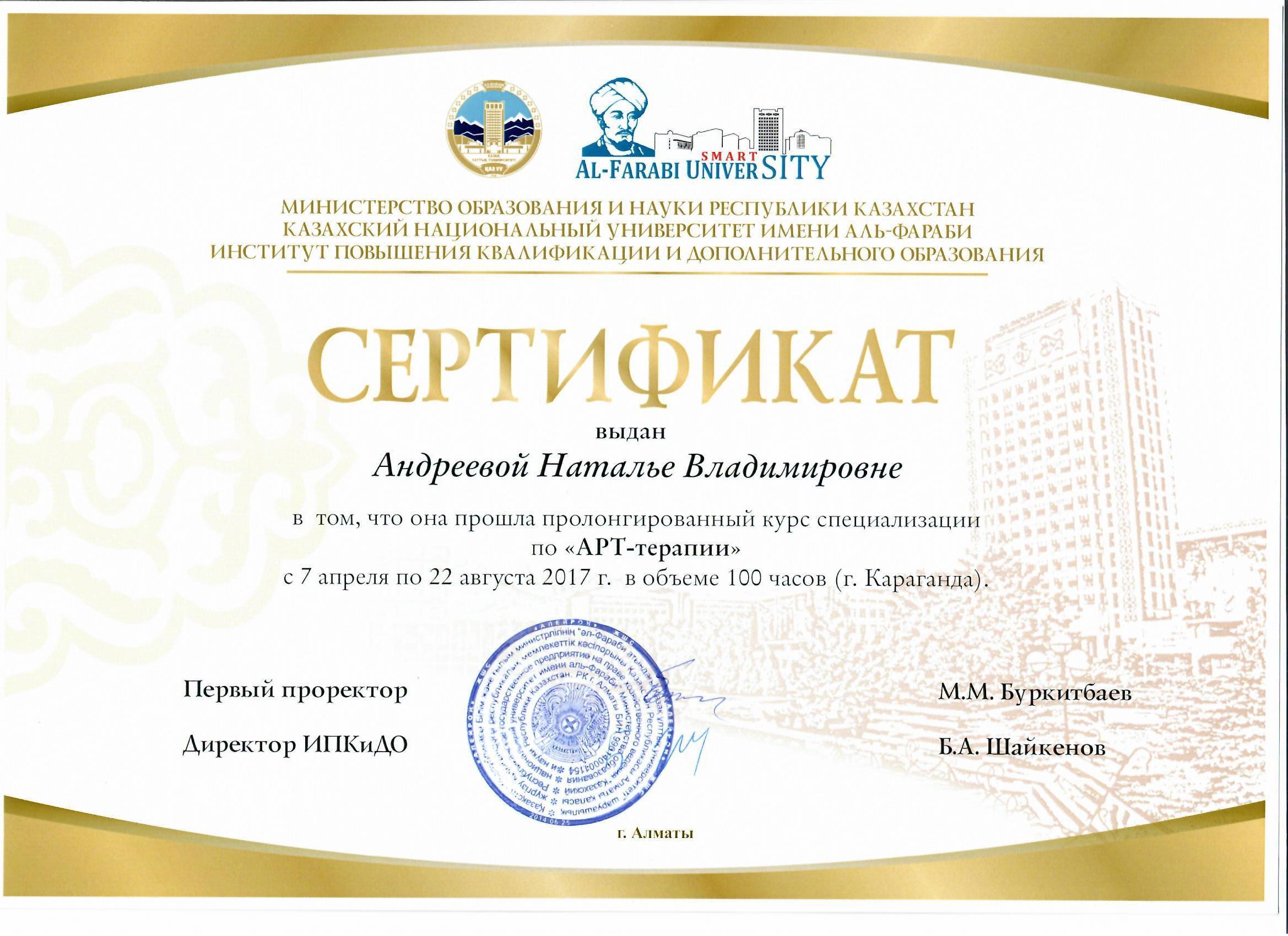 Сертификат по Арт-терапии психолога Натальи Андреевой