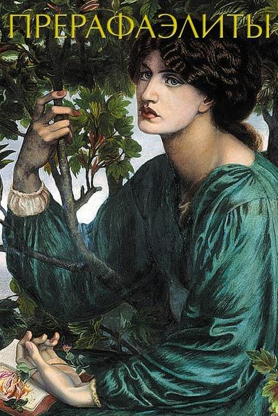 Книги о прерафаэлитах Трудно представить, что первые картины художников-прерафаэлитов, представленные на выставках Королевской художественной академии, беспощадно критиковали. Самих художников