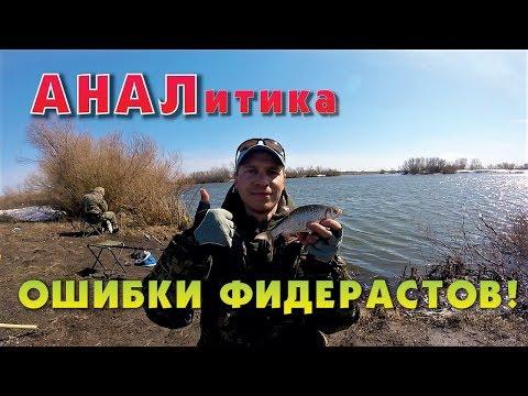 Ошибки фидеристов Весенний фидер по холодной воде Открыл сезон