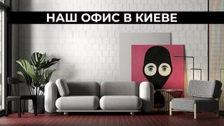 Открываем филиал ZROBIM architects в Киеве