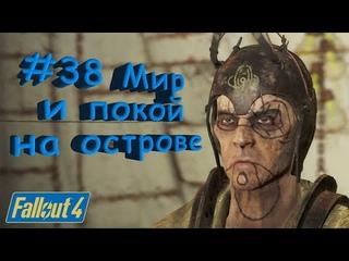 Fallout 4 Far Harbor Прохождение #13 Всеобщее благорастворение