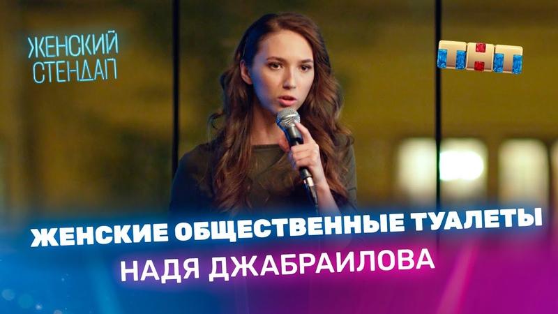 Женский Стендап Надя Джабраилова про женские общественные туалеты