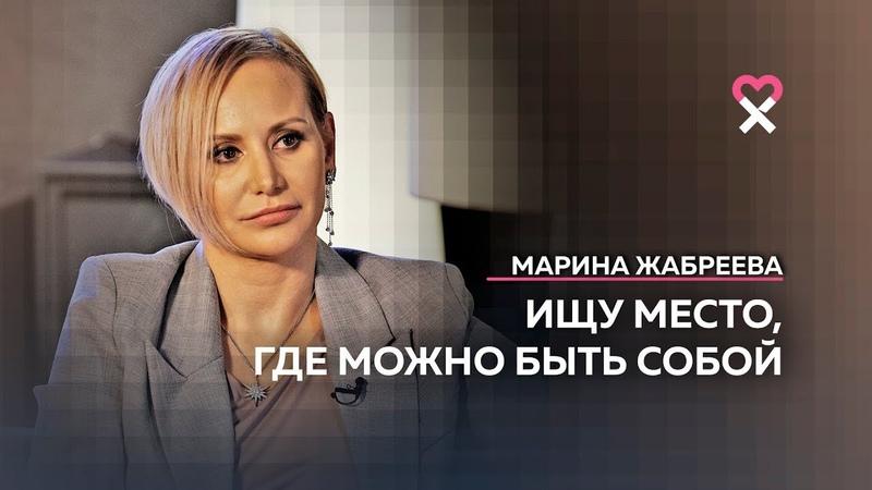Марина Жабреева «Никакую роль играть не буду»