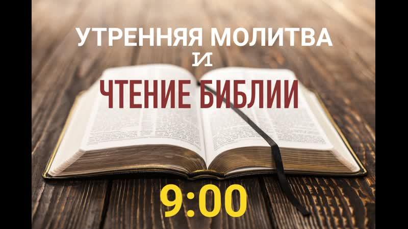 УТРЕННЯЯ МОЛИТВА и ЧТЕНИЕ БИБЛИИ 24 октября