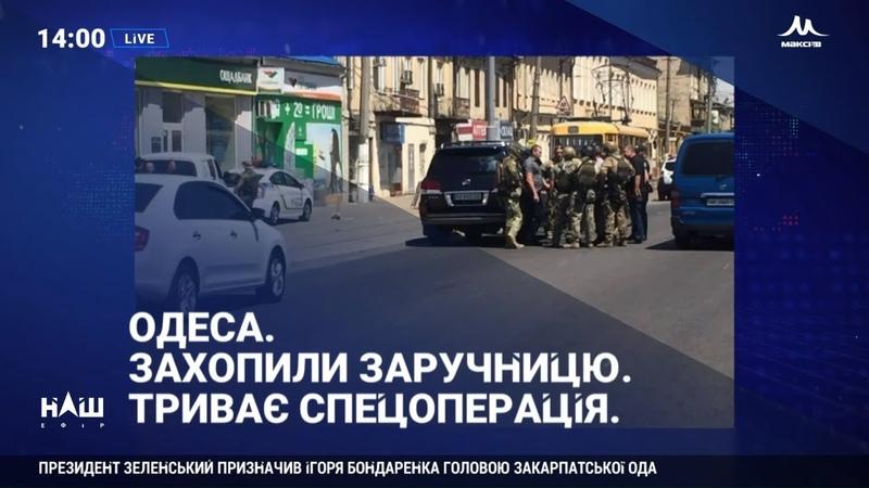 В Одесі захопили в заручники жінку оголошено спецоперацію Грім НАШІ новини 07 07 19