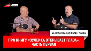 Клим Жуков про книгу «Зулейха открывает глаза», часть первая