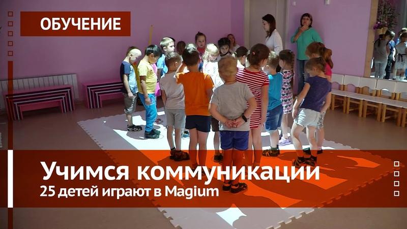 Обучение педагогов 25 детей и интерактивный пол Magium