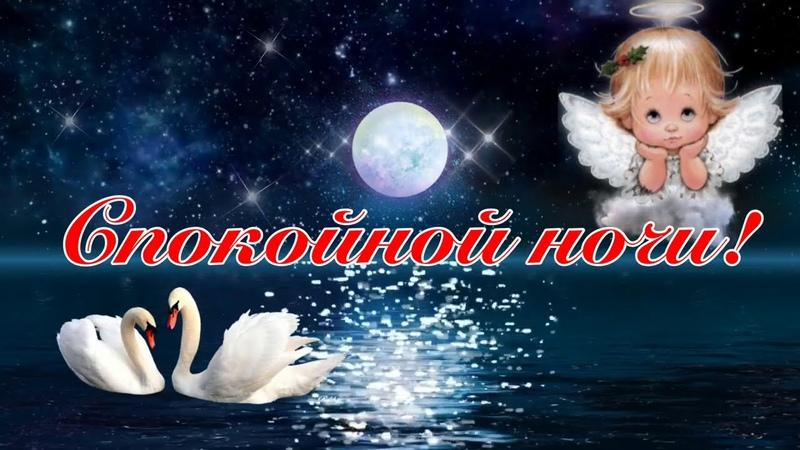 Доброй Ночи 🌙 Пусть Ангел Охраняет Твой Сон Красивое Пожелание Спокойной Ночи Чекалин