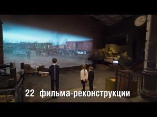 Экспозиция Музея Победы «Подвиг Народа».