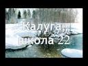 Школа 22 открытый урок, гость Фёдор Балханов