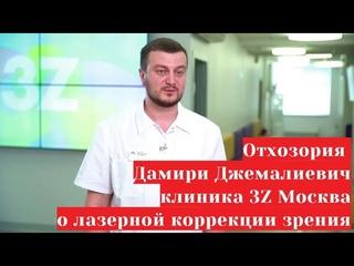 Отхозория Дамири Джемалиевич - офтальмолог о лазерной коррекции зрения