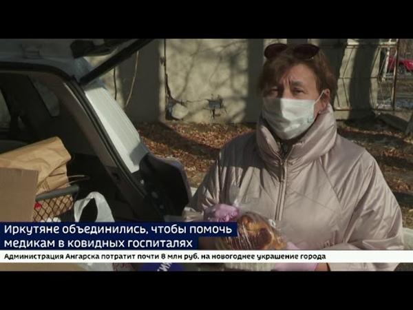 В Иркутске волонтёры развозят горячие обеды для врачей в ковидных госпиталях