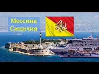 Мессина Сицилия. Круиз по Средиземному морю, по Европе. Круизный лайнер Norwegian Spirit. InCruises