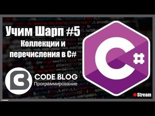 Коллекции C#: массивы (array) и списки (list). Перечисления (enum) - Учим Шарп #5