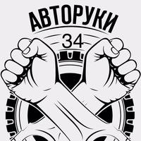 Автосервис Авто Руки 34