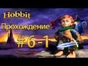 прохождение The Hobbit на русском ПК версия ч 6 1