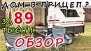 №8. Дом на колесах своими руками. обзор. прицеп дача. DIY trailer camper caravan