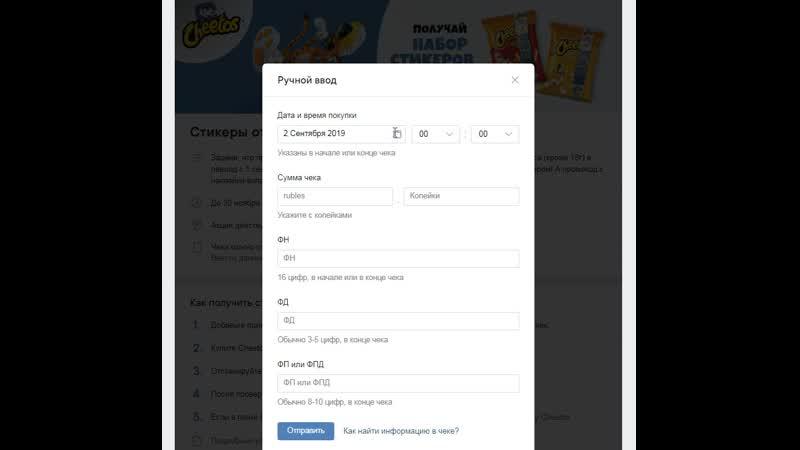 На*бка Cheetos в VK Pay