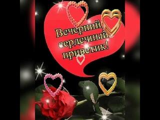 Добрый весенний вечер апрель Приятных выходных Красивая видео открытка картинки Ставрополь удачи вам