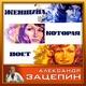 Алла Пугачева - Этот мир придуман не мною