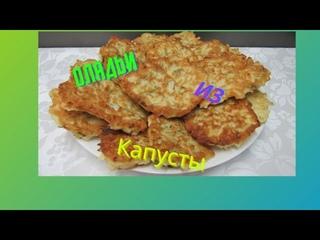 Капустные оладьи/Рецепт оладьев из Капусты/Нежные вкусные капустные оладьи за 10 минут