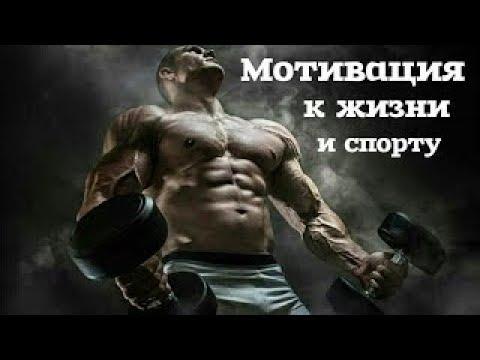 Ты сможешь себя изменить Мотивация к жизни и спорту