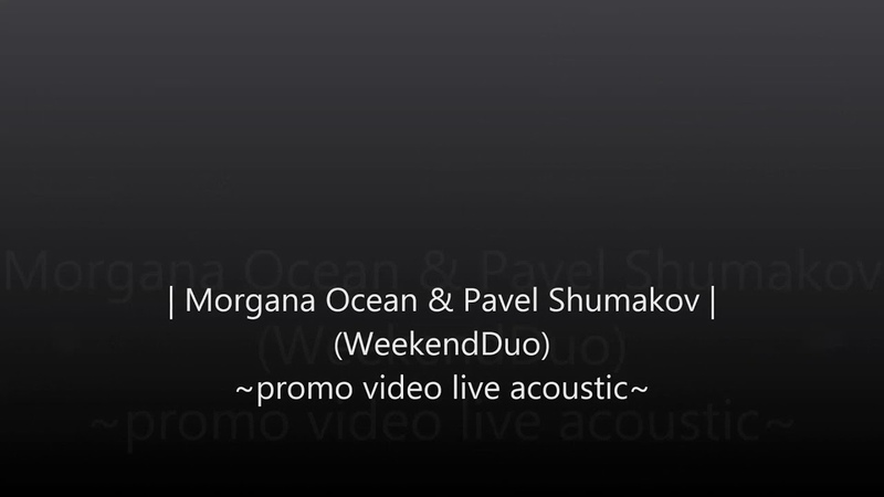Morgana Ocean Pavel Shumakov