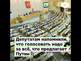 Депутатам напомнили, что голосовать надо за всё, что предлагает Путин I ROMB