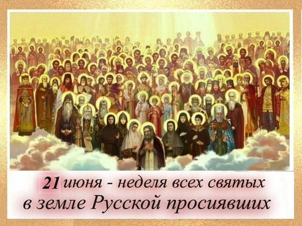 поздравление с праздником всех святых в земле русской просиявших рода черных