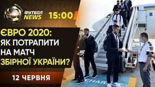 Євро 2020: Італія розгромила Туреччину, прогулянка Збірної України, новини Нідерландів / Футбол NEWS