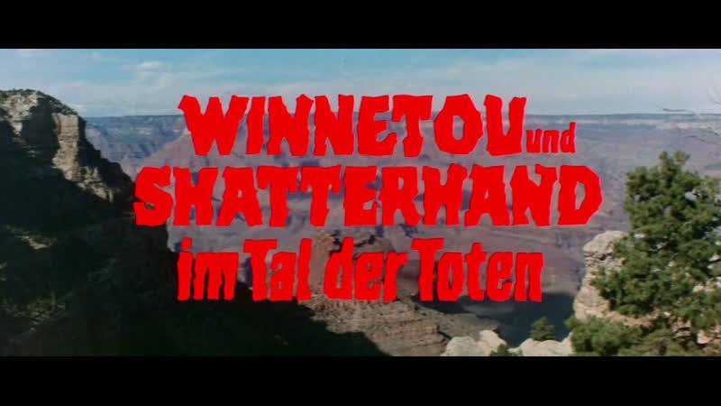 11 Виннету в долине смерти Winnetou und Shatterhand im Tal der Toten 1968