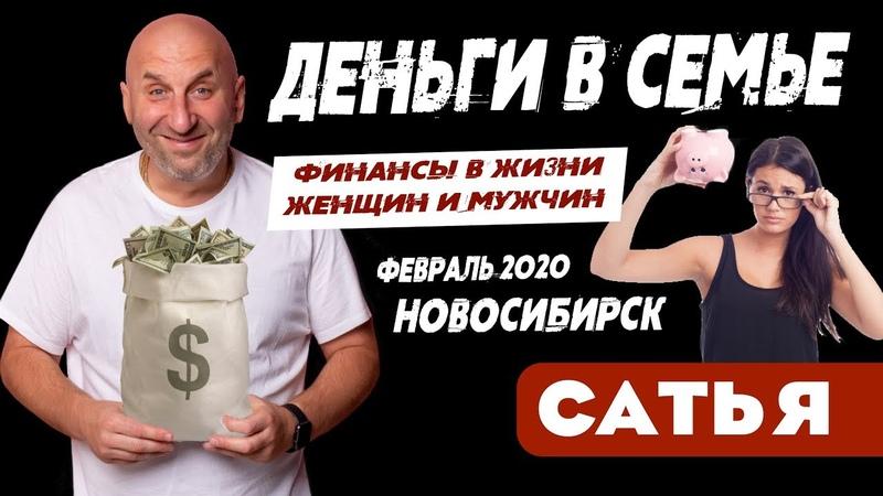Сатья • Деньги в семье. Финансы в жизни женщин и мужчин. Новосибирск, февраль 2020