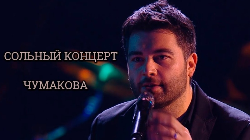 Сольный концерт Чумакова