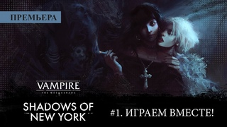 #1. Играем в Vampire: The Masquerade — Shadows of New York!