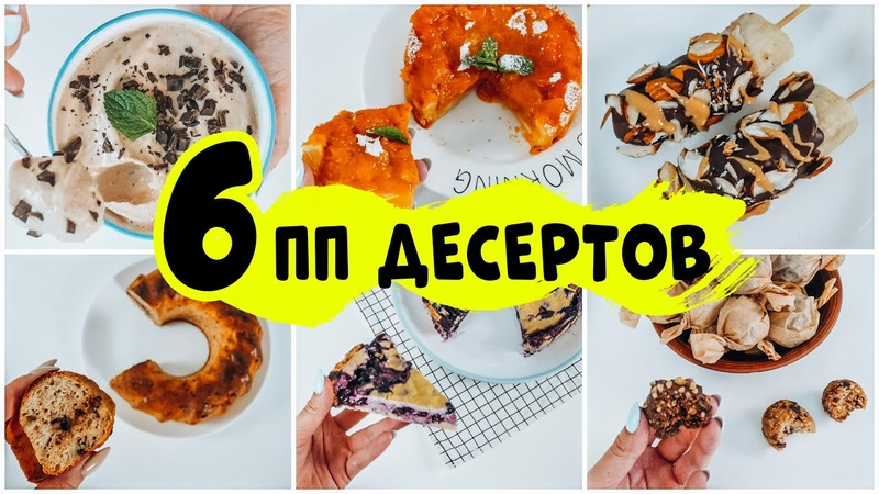 ПП Десерты 6 Рецептов Диетических Сладостей