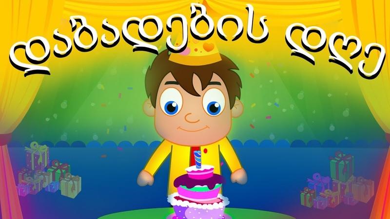 დაბადების დღე Sabavshvo simgerebi საბავშვო სიმღერები ქარ 4