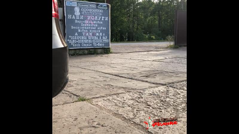 Очистка битума Автомойка Железный Феликс