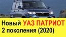 Новый УАЗ ПАТРИОТ (2019-2020) 2 поколения: убийца Land Cruiser Prado?