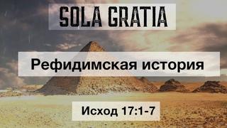 Воскресное Богослужение ЦЕРКОВЬ SOLA GRATIA   (Исход 17:1-7) Exodus