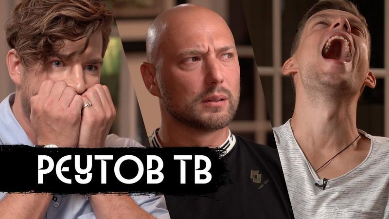 Реутов ТВ понять Россию через юмор вДудь