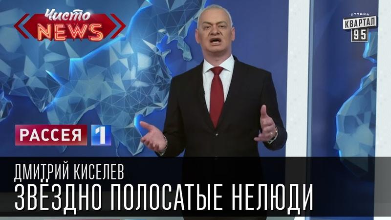 Дмитрий Киселев - Морфин|Барак Обама и Морфин в США синонимы|Звёздно полосатые нелюди|Новости России