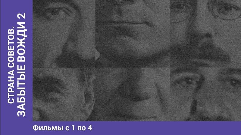 Страна Советов Забытые Вожди 2 Часть первая Документально исторический фильм Star Media