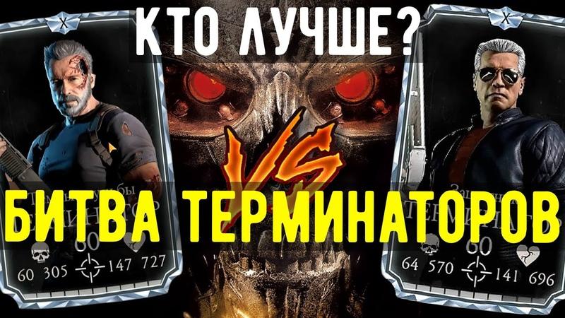 КТО ЛУЧШЕ ИЗ ДВУХ ТЕРМИНАТОРОВ X СЛИЯНИЯ ТЕМНЫЕ СУДЬБЫ ИЛИ ЗАЩИТНИК Mortal Kombat Mobile