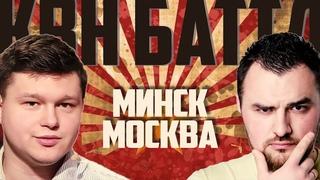 Руслан Новиков (Будем дружить семьями) - Марк Величко (Дети Тьюринга). МИНСК vs МОСКВА