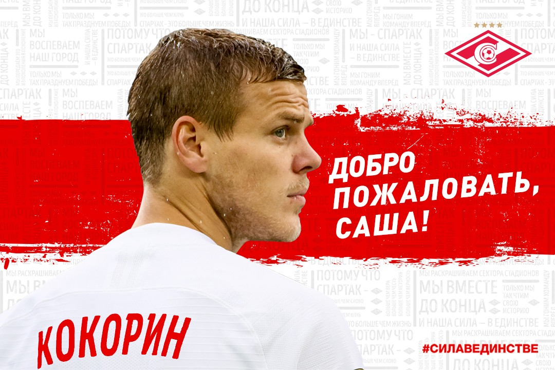 Александр Кокорин стал игроком «Спартака»